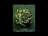 (Армейские песни) 2007 ] - Гоп-стоп, зелень