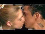 «Лиза и Макс» под музыку Бахти - Десять лет спустя. Picrolla